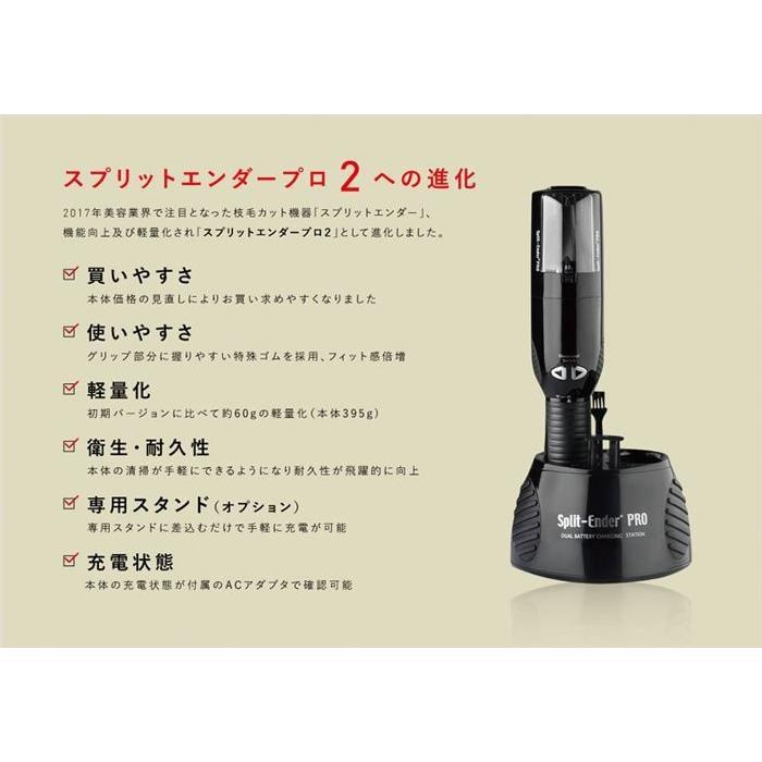 即納 スプリットエンダープロ2 日本公式代理店|az-shop|10