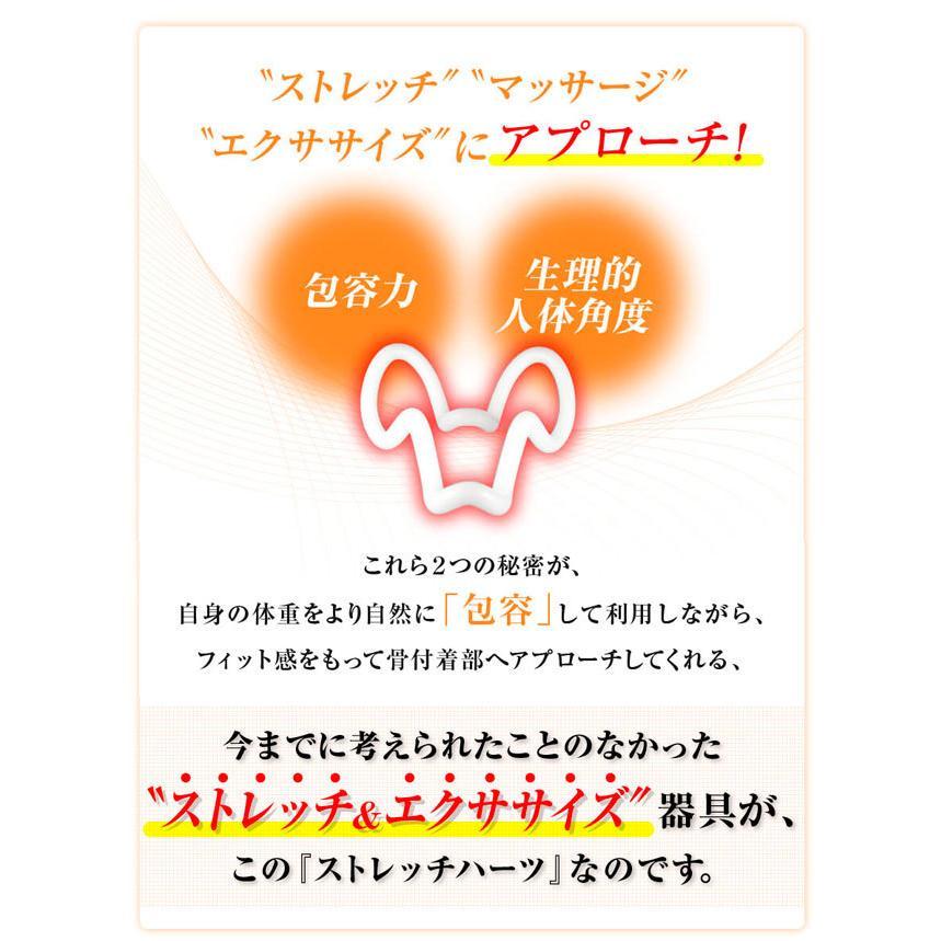 即納 ストレッチハーツ(ハード) ホワイト 正規品 |az-shop|02