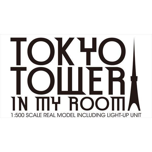 TOKYO TOWER IN MY ROOM (東京タワー インマイルーム)  ※発送まで2日〜7日お時間をいただきます|az-shop|08