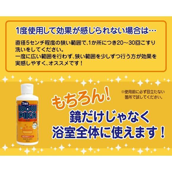 即納 ワオ!ピカ 200ml|az-shop|07