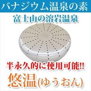 悠温 ゆうおん 富士山の溶岩温泉 バナジウム温泉の素  ※発送まで2日〜5日お時間をいただきます az-shop