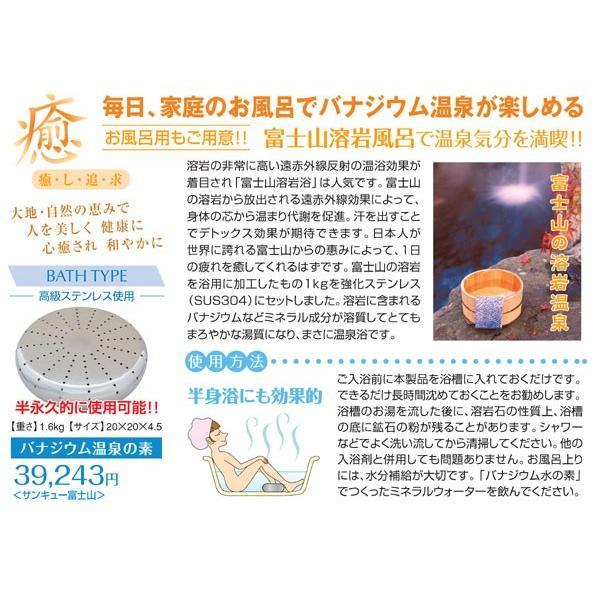 悠温 ゆうおん 富士山の溶岩温泉 バナジウム温泉の素  ※発送まで2日〜5日お時間をいただきます az-shop 03