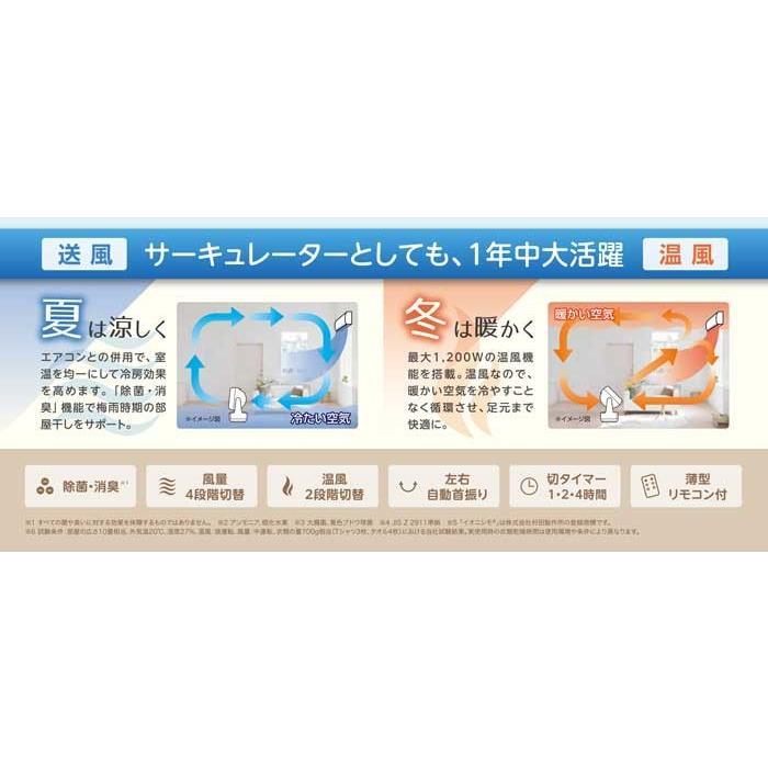 除菌消臭サーキュレーター ピュアドライ ZCL-1200  ※メーカーより直送となります(代引き不可)|az-shop|03
