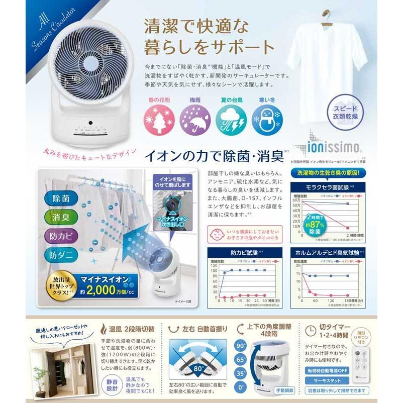 除菌消臭サーキュレーター ピュアドライ ZCL-1200  ※メーカーより直送となります(代引き不可)|az-shop|04