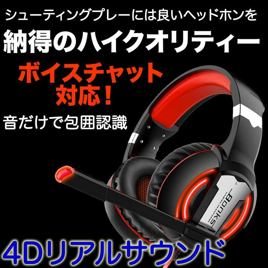 ゲーミングヘッドセット ヘッドホン スイッチ PS4 PC フォートナイト ボイスチャット Switch ゲーミング リモコン マイク付き カラフルLED 2020年版|azbex-tec|14