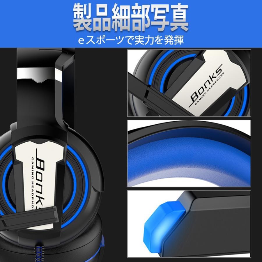 ゲーミングヘッドセット ヘッドホン スイッチ PS4 PC フォートナイト ボイスチャット Switch ゲーミング リモコン マイク付き カラフルLED 2020年版|azbex-tec|20