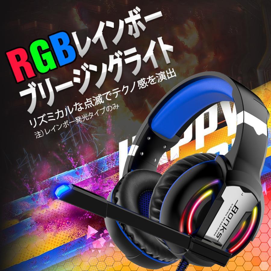 ゲーミングヘッドセット ヘッドホン スイッチ PS4 PC フォートナイト ボイスチャット Switch ゲーミング リモコン マイク付き カラフルLED 2020年版|azbex-tec|06
