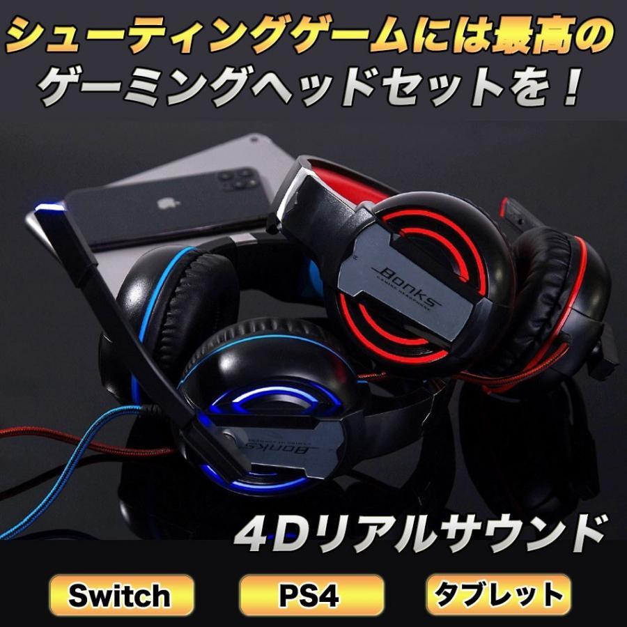 ゲーミングヘッドセット ヘッドホン スイッチ PS4 PC フォートナイト ボイスチャット Switch ゲーミング リモコン マイク付き カラフルLED 2020年版|azbex-tec|09