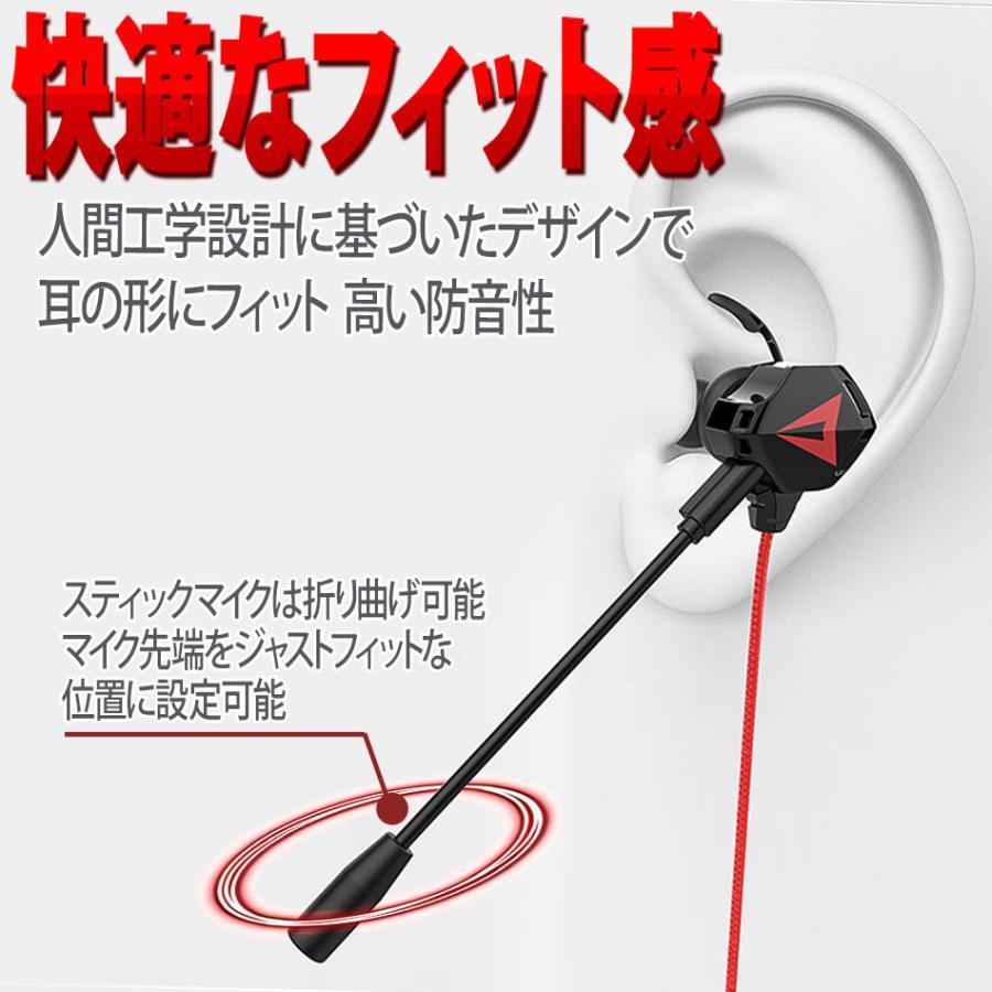 ゲーミングイヤホン マイク付き ヘッドセット フォートナイト スイッチ PS4 Zoom 高音質 PC パソコンイヤホン イヤホンマイク ゲーム iPhone 送料無料 azbex-tec 12