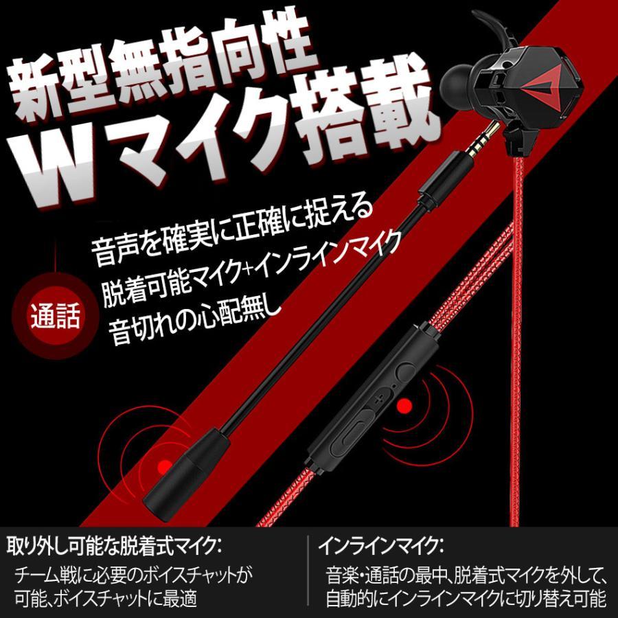 ゲーミングイヤホン マイク付き ヘッドセット フォートナイト スイッチ PS4 Zoom 高音質 PC パソコンイヤホン イヤホンマイク ゲーム iPhone 送料無料 azbex-tec 05