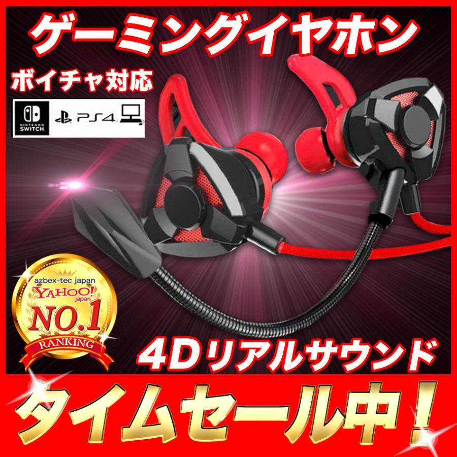 ゲーミングイヤホン マイク付き ヘッドセット フォートナイト PS4 スイッチ ボイスチャット スカイプ Zoom iPhone PC 送料無料|azbex-tec
