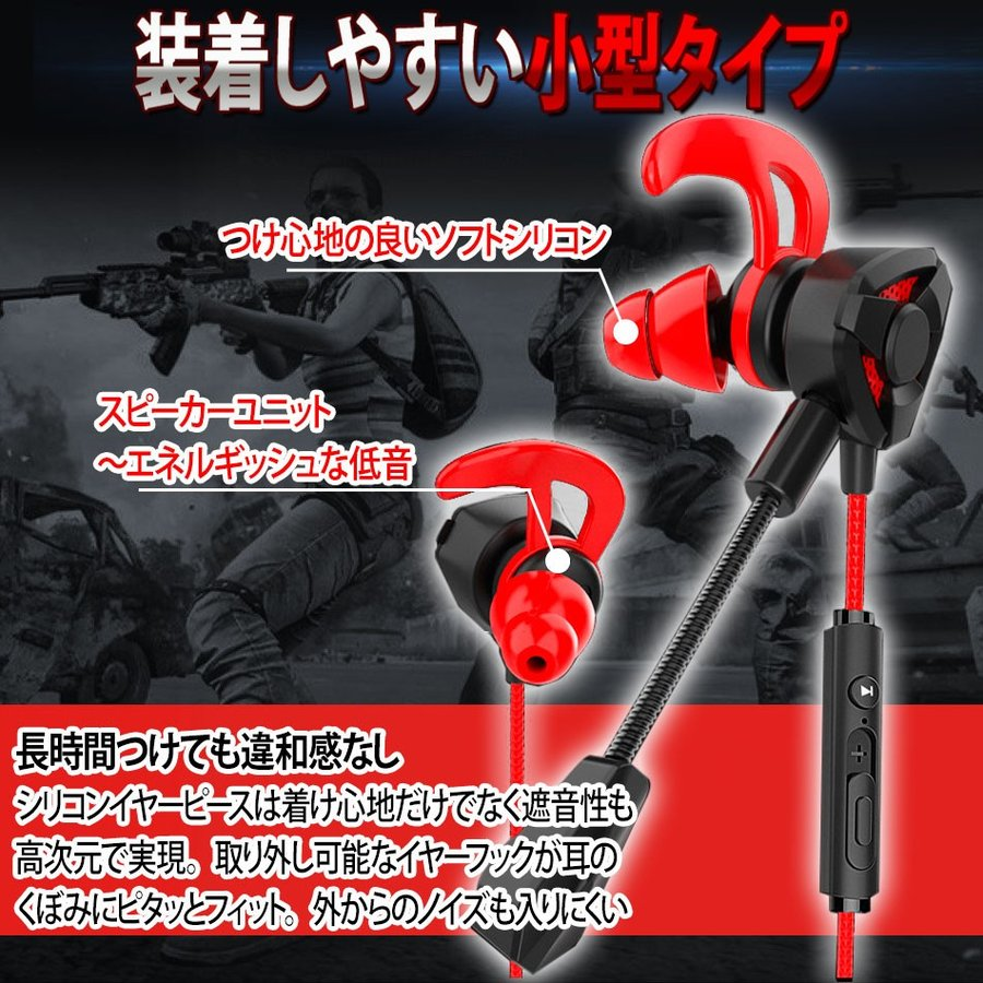 ゲーミングイヤホン マイク付き ヘッドセット フォートナイト PS4 スイッチ ボイスチャット スカイプ Zoom iPhone PC 送料無料|azbex-tec|11