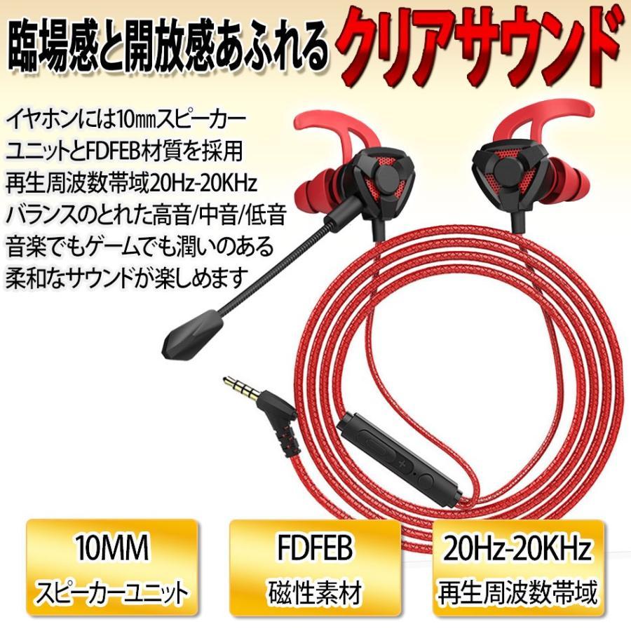 ゲーミングイヤホン マイク付き ヘッドセット フォートナイト PS4 スイッチ ボイスチャット スカイプ Zoom iPhone PC 送料無料|azbex-tec|12