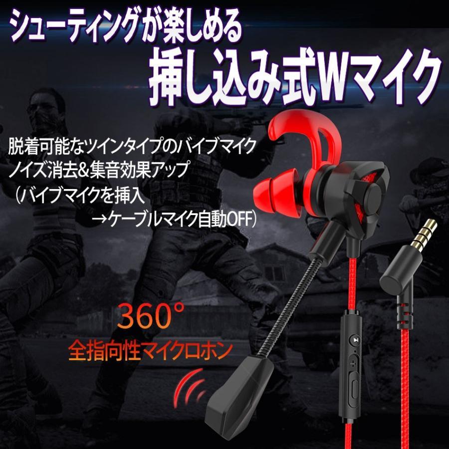 ゲーミングイヤホン マイク付き ヘッドセット フォートナイト PS4 スイッチ ボイスチャット スカイプ Zoom iPhone PC 送料無料|azbex-tec|06