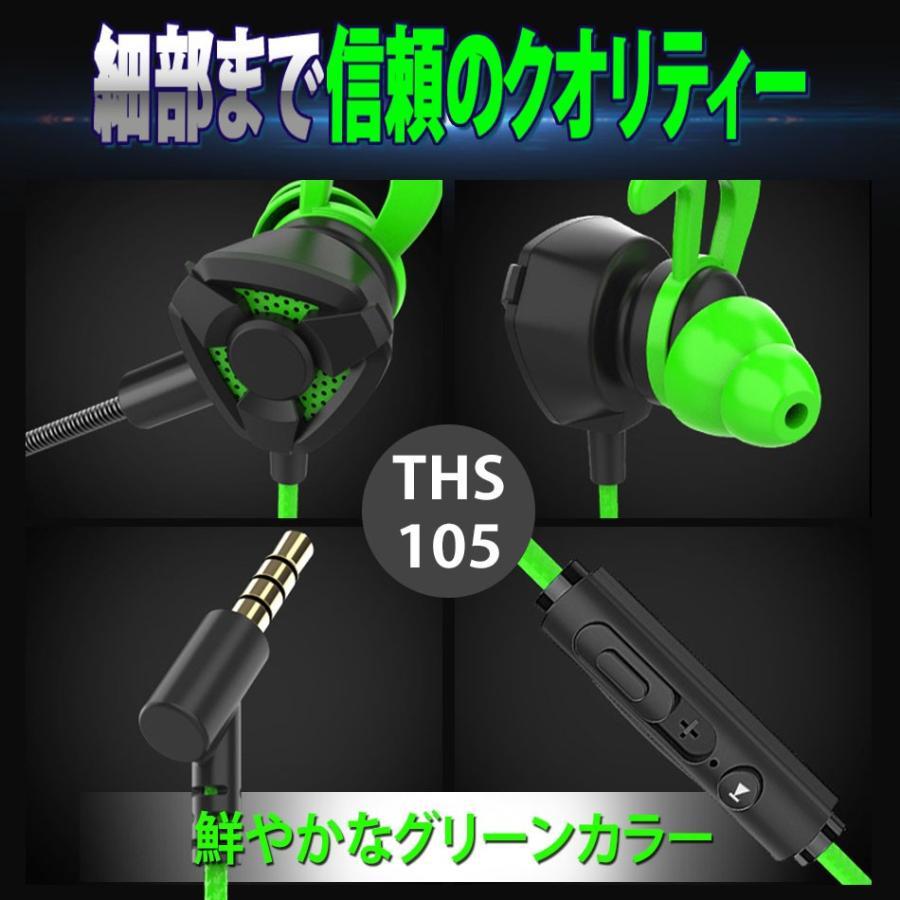 ゲーミングイヤホン マイク付き ヘッドセット フォートナイト PS4 スイッチ ボイスチャット スカイプ Zoom iPhone PC 送料無料|azbex-tec|07