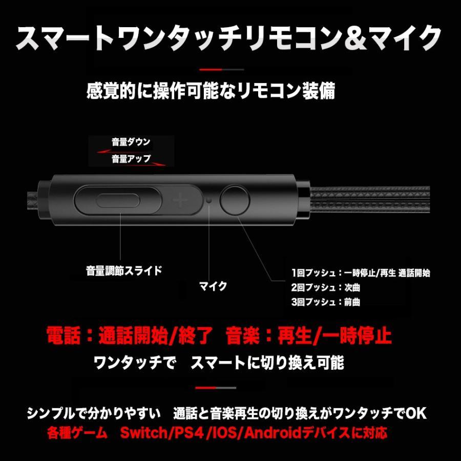 ゲーミングイヤホン マイク付き ヘッドセット PS4 スイッチ ボイスチャット 任天堂 Switch フォートナイト スカイプ zoom 2020年型 azbex-tec 11