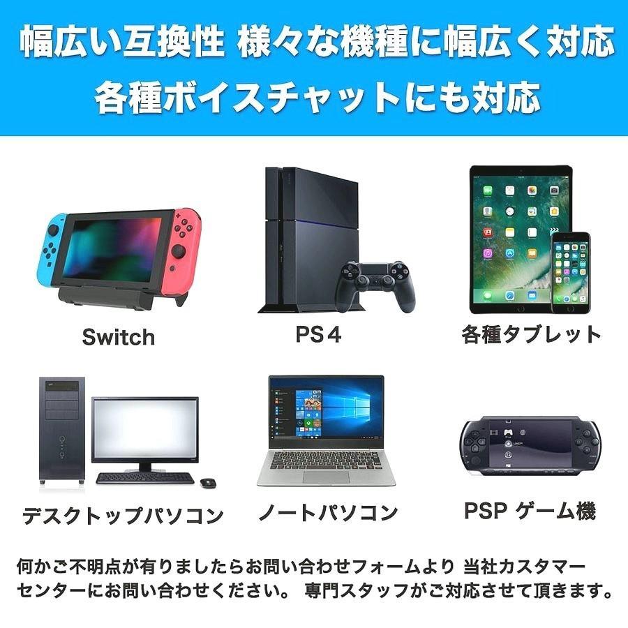 ゲーミングイヤホン マイク付き ヘッドセット PS4 スイッチ ボイスチャット 任天堂 Switch フォートナイト スカイプ zoom 2020年型 azbex-tec 12