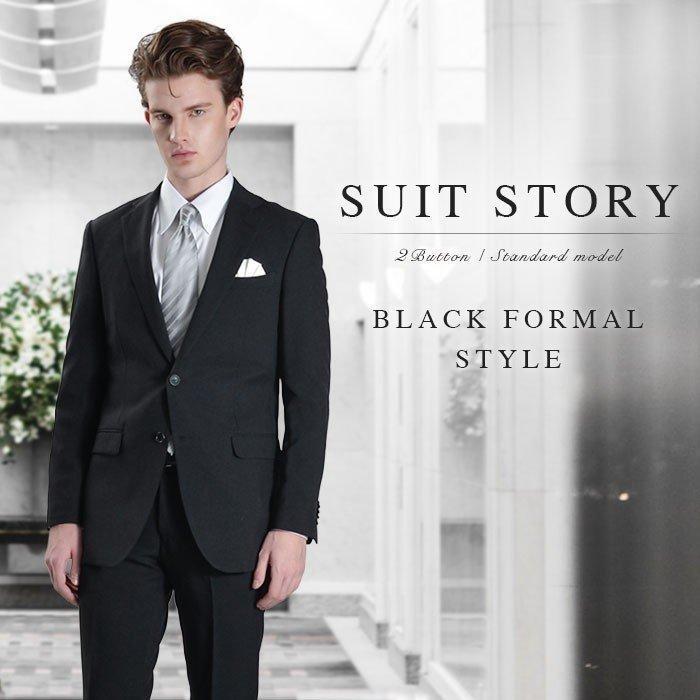 フォーマルスーツ 礼服 メンズ 2つボタン ブラックフォーマル アジャスター付 大きいサイズ スーツハンガー付属|azdeux