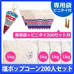 送料無料ポップコーン塩味200人分セット~イベントセット~専用袋付 塩4kg(1kg×4)三角袋(青)モールタイ200セット付|azechi|02