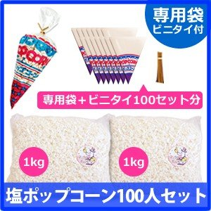 送料無料ポップコーン塩味100人分セット ~塩2kg(1kg×2)三角袋(青)モールタイ100セット付~|azechi|02