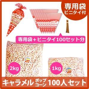 キャラメルポップコーン100人セット専用袋付 (キャラメル味100人セット 専用袋付.キャラメル3kg(2kg+1kg).三角袋赤.モールタイ100セット/送料込)|azechi|02