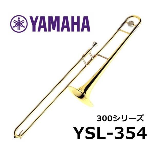 YAMAHA ヤマハ テナートロンボーン YSL-354 300シリーズ 出荷前無料点検·調整サービス付き