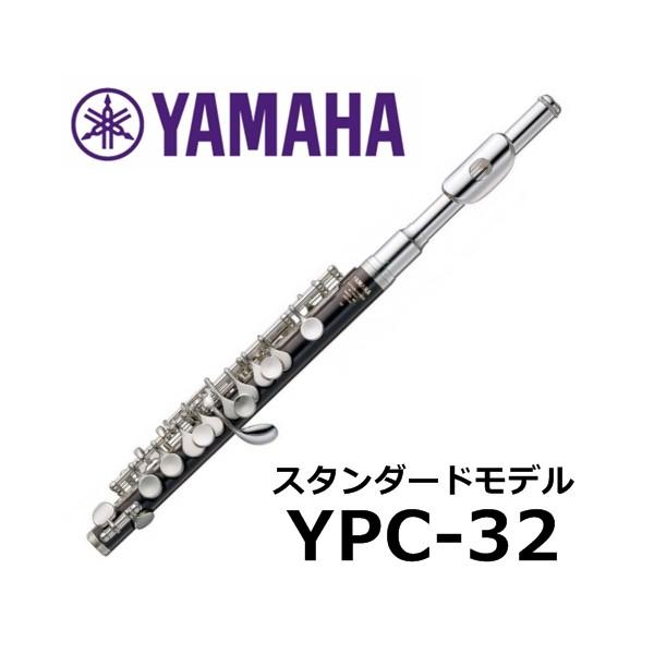 YAMAHA ヤマハ ピッコロ YPC-32 スタンダードモデル 出荷前無料点検·調整サービス付き
