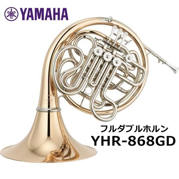 ヤマハ F/B·フルダブルホルン YHR-868GD カスタムシリーズ 出荷前無料点検·調整サービス付き