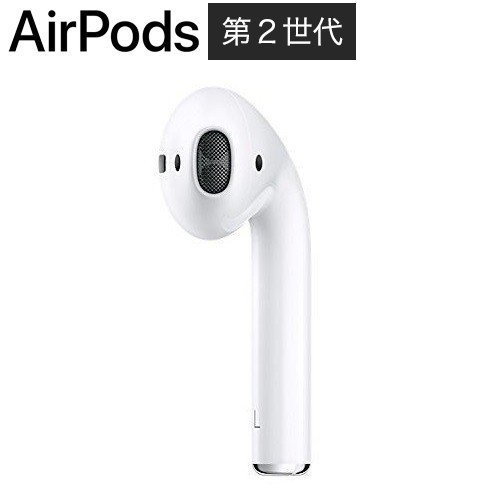 (第二世代)(左耳イヤホン) 純正バラ売り Apple AirPods 国内正規品 エアーポッズ 紛失・故障等に MRXJ2J/A [L](第2世代)|azmarket