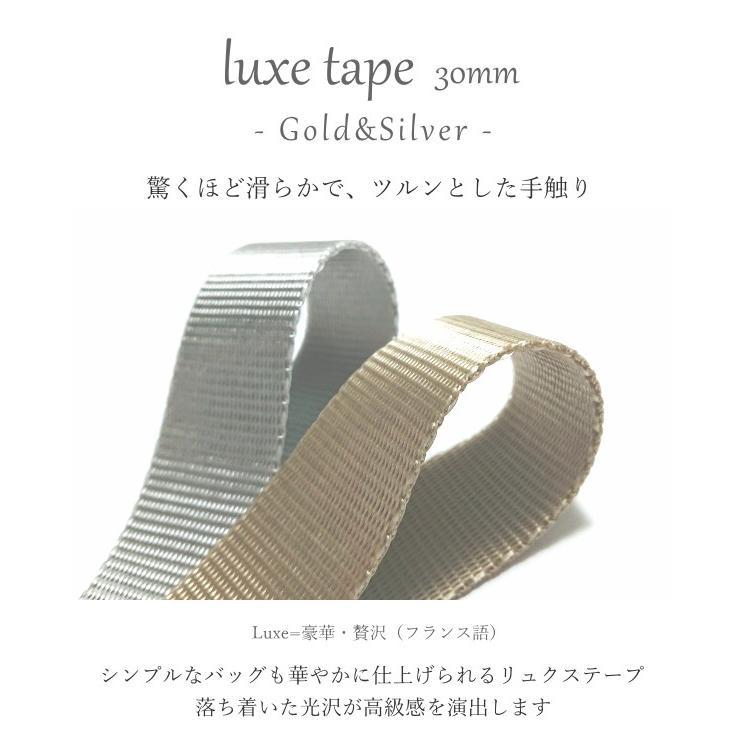 KIYOHARA リュクステープ 30mm幅 1m単位測り売り/持ち手 テープ キラキラ バッグ 入園入学|aznetcc|02