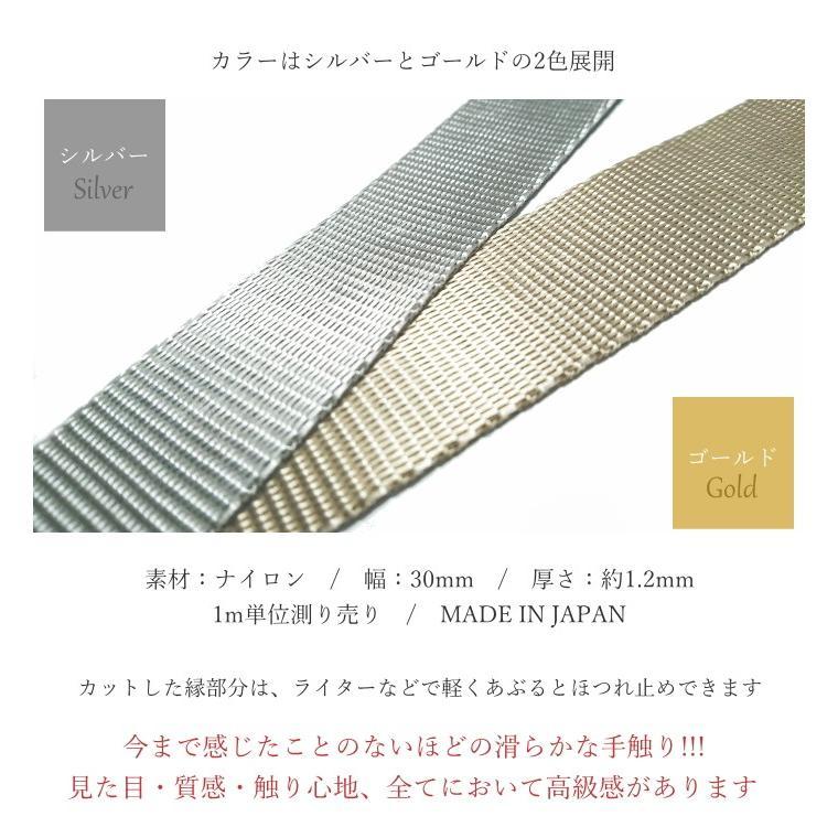 KIYOHARA リュクステープ 30mm幅 1m単位測り売り/持ち手 テープ キラキラ バッグ 入園入学|aznetcc|03
