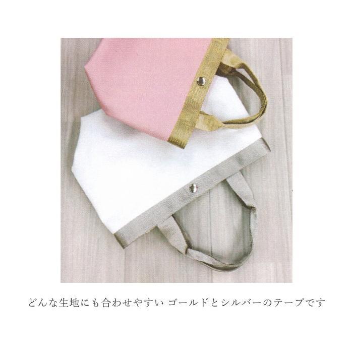 KIYOHARA リュクステープ 30mm幅 1m単位測り売り/持ち手 テープ キラキラ バッグ 入園入学|aznetcc|04