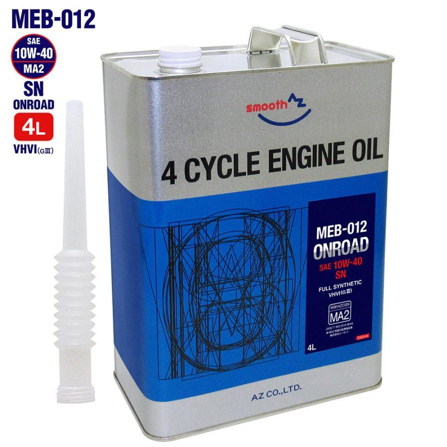 AZ MEB-012 バイク用 4Tエンジンオイル10W-40 SL/MA2 4L [BASIC] FULLY SYNTHETIC G3(VHVI) 2輪用 4サイクルエンジンオイル 全合成 化学合成油|エーゼット PayPayモール店