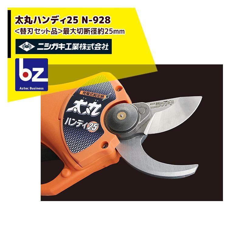 ニシガキ|<替刃+1set品>充電式剪定鋏 N-928 太丸ハンディー25 最大切断径約25mm バッテリー・充電器付|法人限定|aztec-biz