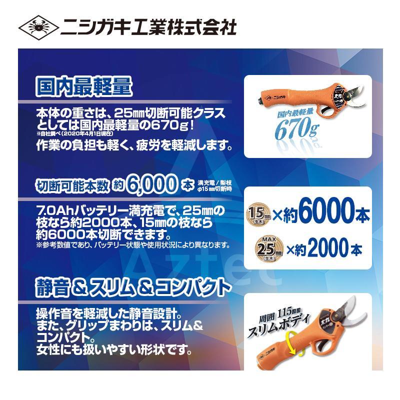 ニシガキ|<替刃+1set品>充電式剪定鋏 N-928 太丸ハンディー25 最大切断径約25mm バッテリー・充電器付|法人限定|aztec-biz|03