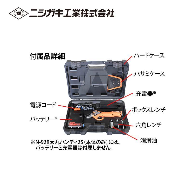 ニシガキ|<替刃+1set品>充電式剪定鋏 N-928 太丸ハンディー25 最大切断径約25mm バッテリー・充電器付|法人限定|aztec-biz|05