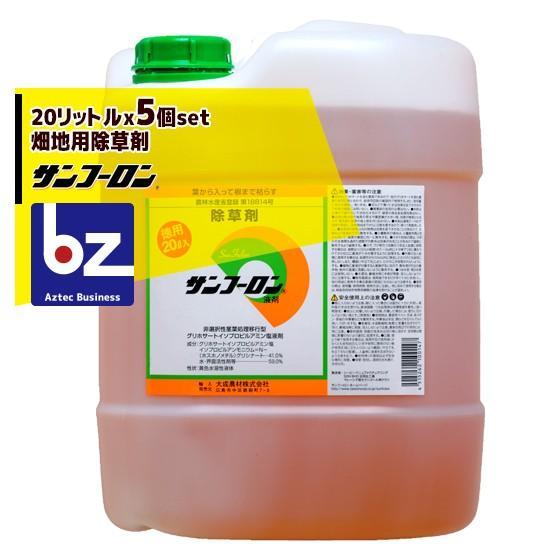 サンフーロン 20Lx5本セット 畑地用除草剤 グリホサートイソプロピル塩41% 法人限定