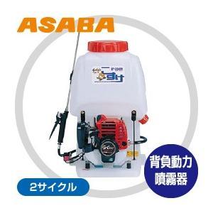 【麻場】背負動力噴霧機 こすけ カスケード式 EP-315A 2サイクルエンジン