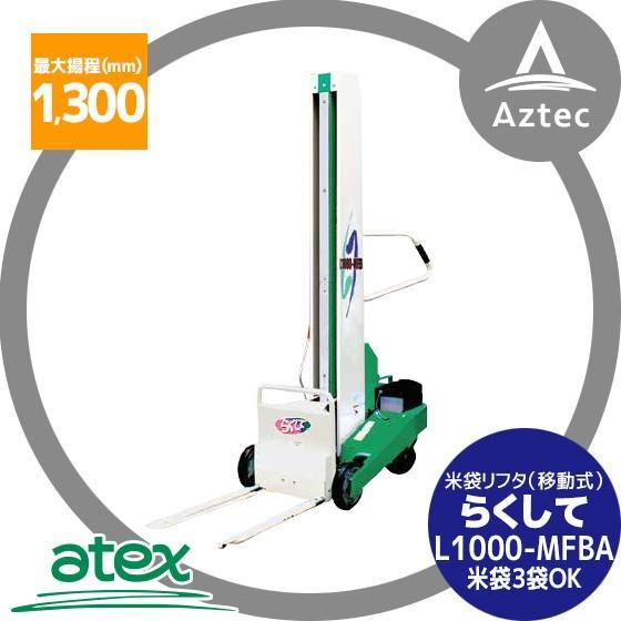 【アテックス】atex 米袋リフタ らくして L1000-MBFA(移動型)マルチタイプ