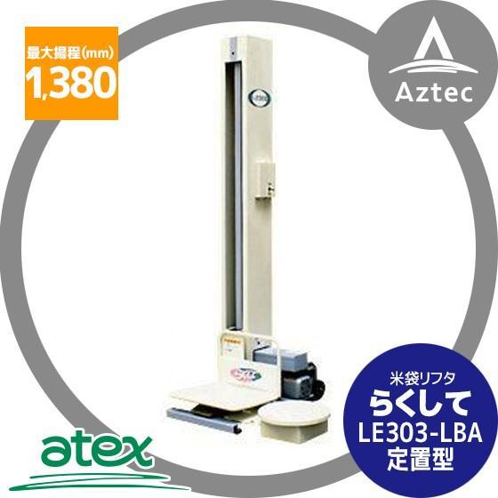 【アテックス】atex 米袋リフタ らくして LE303-LBA(定置型)