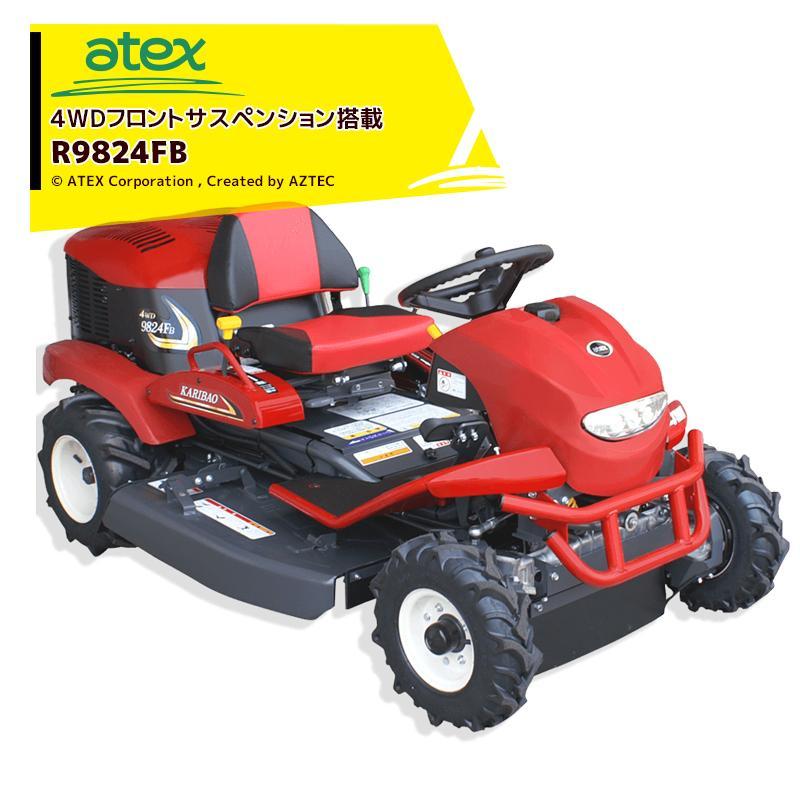 【アテックス】atex 乗用草刈機 刈馬王 R9824FA 4輪駆動 刈幅980mm