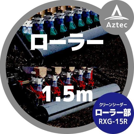 【アグリテクノ矢崎】播種機 クリーンシーダ トラクタ用 ローラー部 RXG-15R