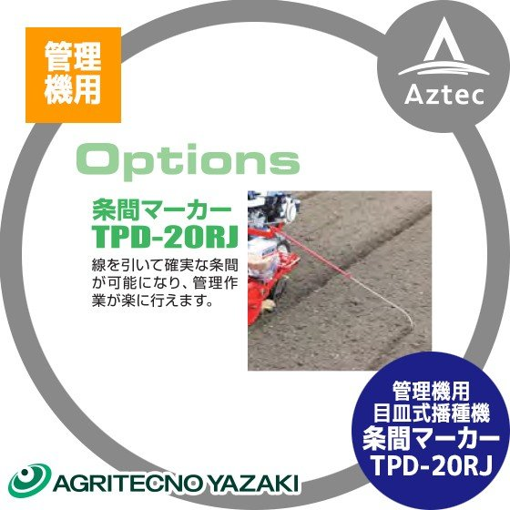 【アグリテクノ矢崎】播種機 クリーンシーダ TPD-20RT用 条間マーカー TP-20RJ