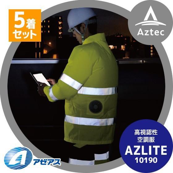 【アゼアス】<5着セット>高視認性空調服 AZLITE 10190 (空調服、ファン、バッテリー、ケーブルのセット)