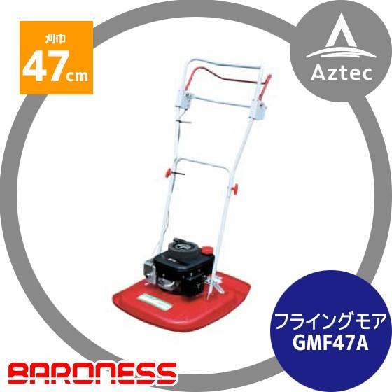 【バロネス】芝刈機 フライングモア GMF47A(共栄社)