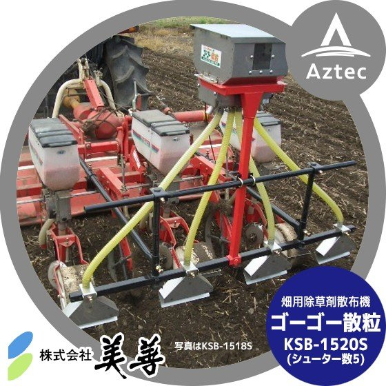 【美善】畑用除草剤散布機「ゴーゴー散粒」2.0m拡散用 KSB-1520S(シューター数5)