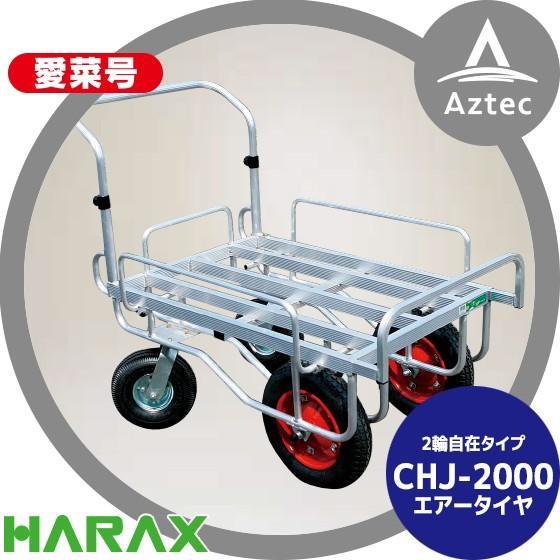 【ハラックス】アルミ運搬車 愛菜号 CHJ-2000 前輪13×3T 後輪3.50-4自在タイヤ 重量 18.7kg