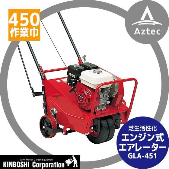 【キンボシ】エンジン式エレーター GLA-451(自走式) 芝生の根切り・穴あけ 芝生手入機