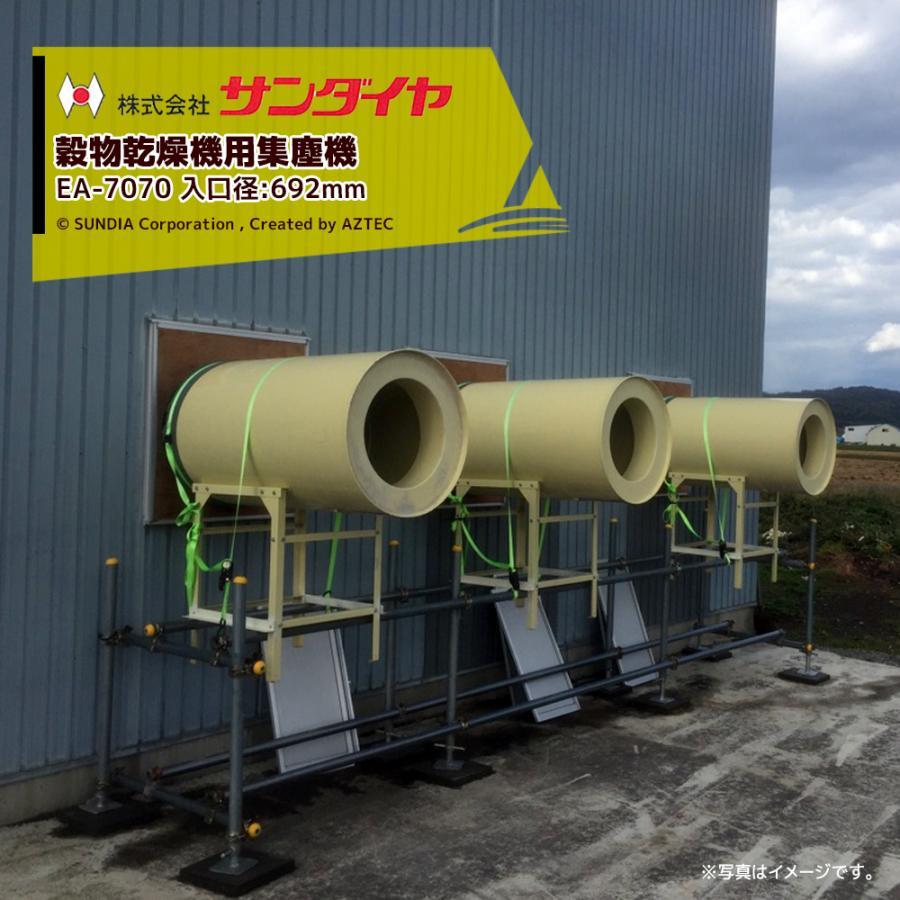 【ホクエツ】<入口径696mm>穀物乾燥機用集塵機 ダストル E-7070N2