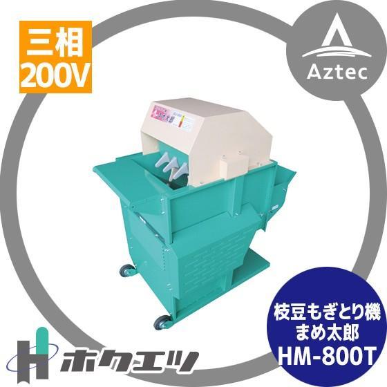 【ホクエツ】枝豆もぎとり機 まめ太郎 HM-800T 三相200V-750W